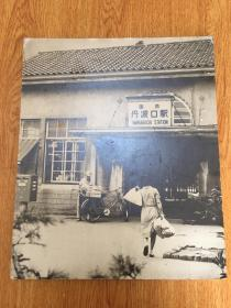 戰后日本《丹波口火車站》照片一枚,大幅30.5*25.3厘米