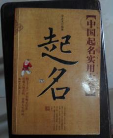 金志文著《中国起名实用大全一起名》一版一印