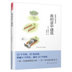 建筑设计经典译丛——我的意中建筑