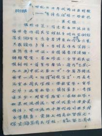 民国双流县教师吴文栋未刊稿《本世纪二十年代的川西村校》