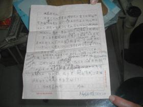 1974年浙大校长郑晓沧教授信札一通:写给上海黄慕度先生的回信(钢笔书写,无信封,永久包真)