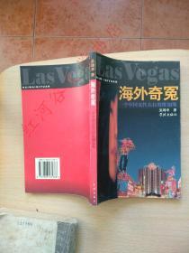 海外奇冤---一个中国女性在拉斯维加斯