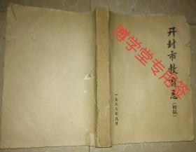 开封市教育志(初稿)