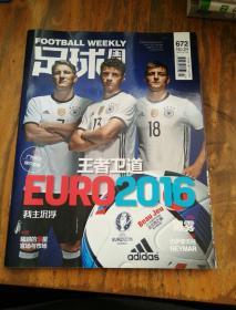 足球周刊(2015.11.24)