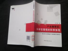 产业集聚区:科学发展观的科学体现(北京市文化创意产业集聚发展研究)