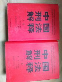 中国刑法解释(上下) 包装书壳有损坏