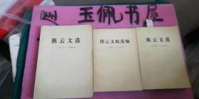 1926-1949陈云文选,1949-1956 陈云文稿选编,1956-1985 陈云文选  3本合售