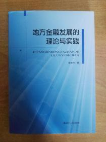 地方金融发展的理论与实践
