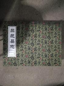 昌邑县志中华民国版  1本  光绪版 6本乾隆版 4本 康熙版  4本带盒一套
