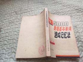 5000英语基本单词速成记忆法