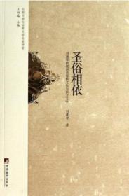 【正道书局】圣俗相依:刘建军教授讲基督教文化与西方文学(王向远)