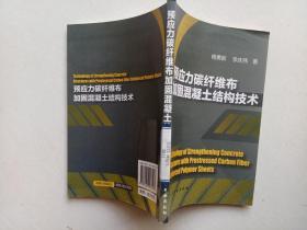 预应力碳纤维布加固混凝土结构技术