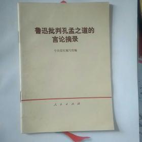 鲁迅批判孔孟之道的言论摘录   (1974,有毛主席语录二篇)