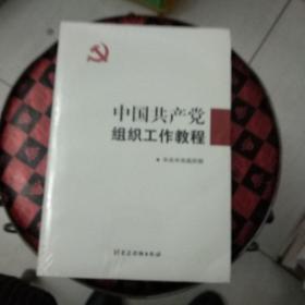 中国共产党组织工作教程