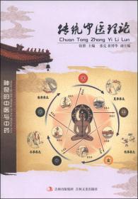 中国文化知识文库--传统中医理论