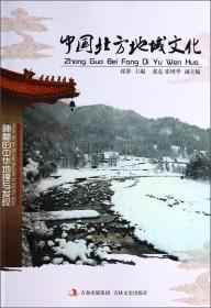 中国北方地域文化