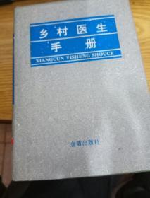 乡村医生手册(精)