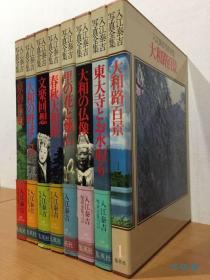 入江泰吉写真全集 8开全8卷 日本现代人文风景摄影大师