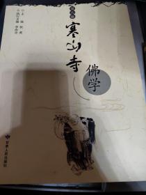 寒山寺佛学(第8辑)