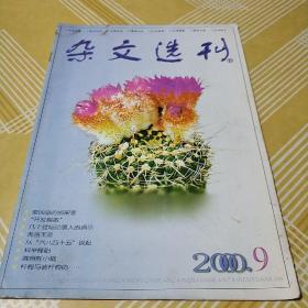 杂文选刊 2000.9