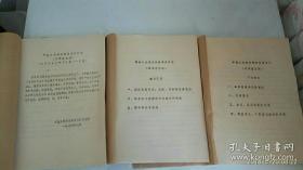 中国人民银行青岛市分行志(征求意见稿)