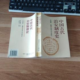 中国古代治安制度史   朱绍侯  主编  河南大学出版社
