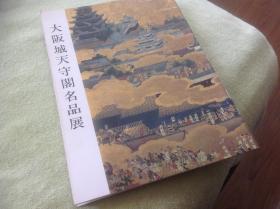买满就送 《大坂城天守阁名品展》,图录,仅20页