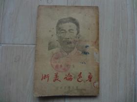 鲁迅论美术(1948年初版) 【书上方有少量水印】(馆藏书)