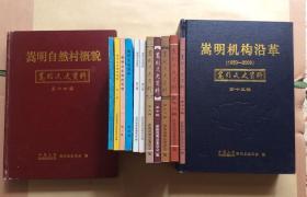 嵩明文史资料1-4  7–12  14–16(13本合售)