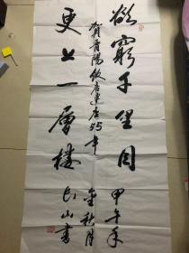 少将,解放军军事科学院政治部原主任 ——赵长山书法一幅(保真)