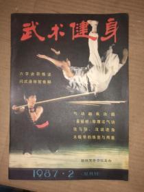 武术健身 1987年第2期