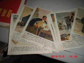 文革宣传连环画---焦裕禄(40开9张全)