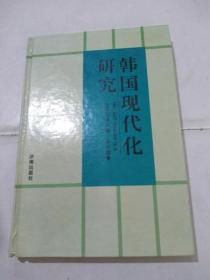 韩国现代化研究..
