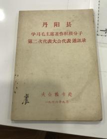 文革资料1966年:丹阳县学习毛主席著作积极分子第二次代表大会代表通讯录 M