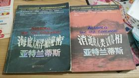 正版现货 亚特兰蒂斯:消逝的人类文明真相 +亚特兰蒂斯:海底大西洋城的秘密 两本合售