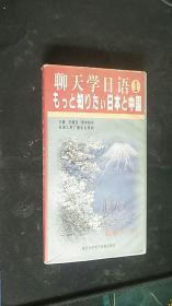 聊天学日语.1
