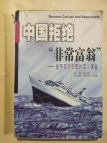 """中国拒绝""""非常富翁"""":关于经济犯罪的深入调查"""