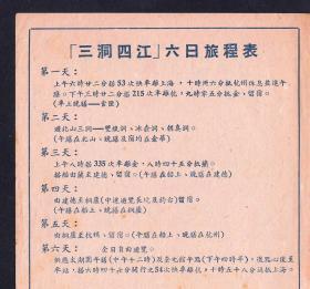 建国初,中国旅行社金华北山富春江旅行团简介,6天的旅费数万元,早期旅游史料