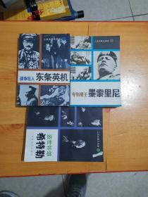 二次大战三元凶:盗世奸雄希特勒(1)、战争狂人东条英机(2)、专制魔王墨索里尼(3)全3册合售