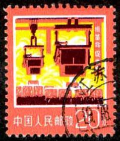 销票-普18工农业生产建设图案·钢铁20分信销票