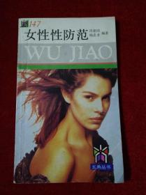 女性性防范(五角丛书)