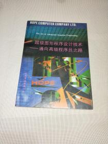 超级图形程序设计技术——通向高级程序员之路