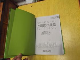 上海统计年鉴(2014)