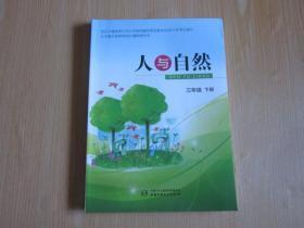 辽宁省义务教育地方课程教科书:人与自然 三年级下册【2018年版 无写划】