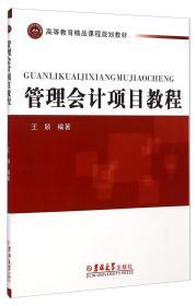 管理会计项目教程/高等教育精品课程规划教材