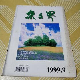 杂文界1999.9