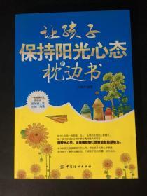 让孩子保持阳光心态的枕边书