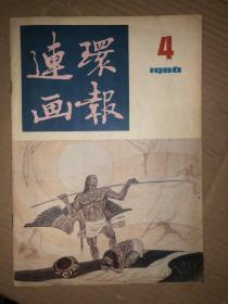 连环画报 1986年第4期