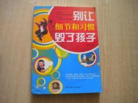 《别让细节和习惯毁了孩子》,16开顾馨逸著,民主2009.7出版,6721号,图书