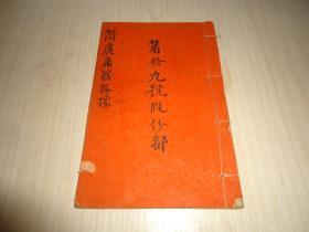 清代廣東商業文獻稿本《磚瓦杉料業股份簿》(第十九號股份部)